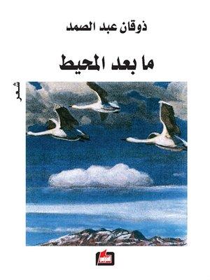 cover image of ما بعد المحيط