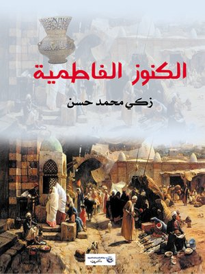 cover image of الكنوز الفاطمية