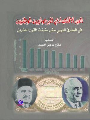 cover image of الدور الإقتصادي للبرجوازيين الوطنيين في المشرق العربي حتى ستينات القرن العشرين
