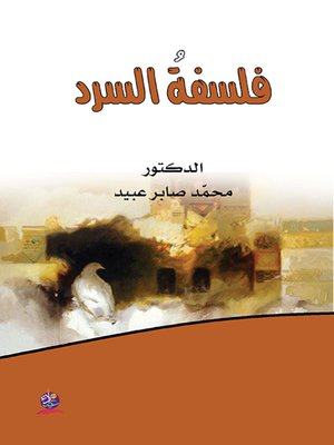 cover image of فلسفة السرد