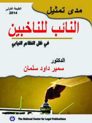 cover image of مدى تمثيل النائب للناخبين في ظل النظام النيابي