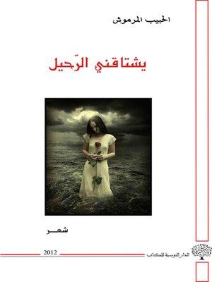 cover image of يشتاقني الرحيل