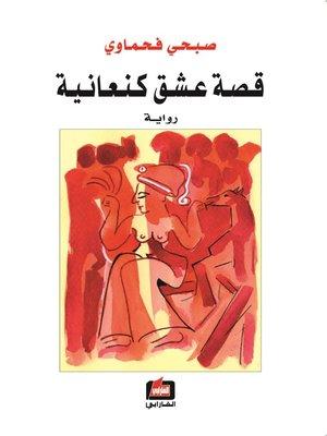 cover image of قصة عشق كنعانية