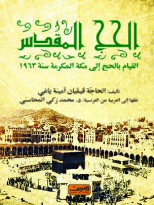 cover image of الحج المقدس