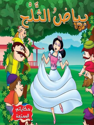 cover image of بياض الثلج