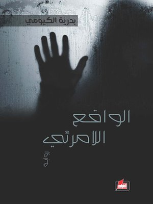 cover image of الواقع اللامرئي