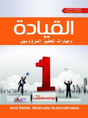 cover image of القيادة و مهارات تحفيز المرؤوسين