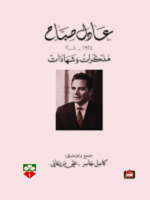 cover image of عادل صباح