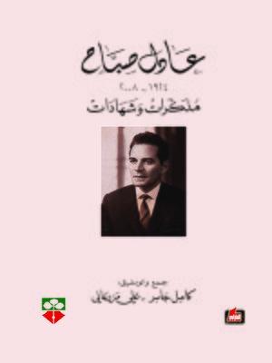 cover image of عادل صباح