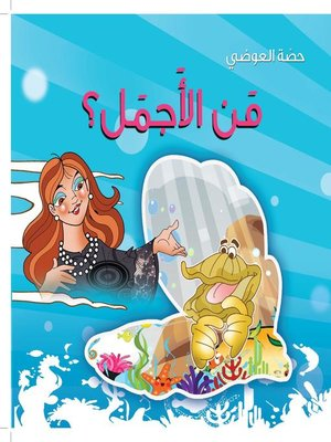cover image of من الأجمل