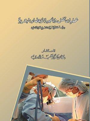 cover image of عمليات نقل وتأجير الأعضاء البشرية : دراسة مقارنة : بين الشريعة والقانون