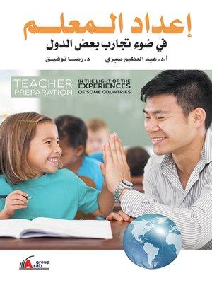 cover image of إعداد المعلم في ضوء تجارب بعض الدول