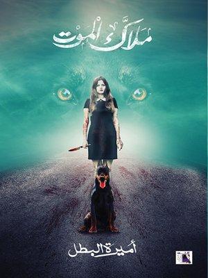 cover image of ملاك الموت