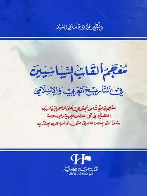 cover image of معجم ألقاب السياسيين في التاريخ العربي والإسلامي