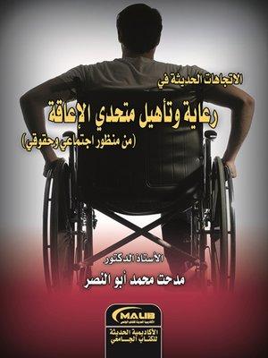 cover image of الاتجاهات الحديثة في رعاية وتأهيل متحدي الإعاقة
