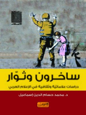 cover image of ساخرون و ثوار : دراسات علاماتية و ثقافية في الإعلام العربي