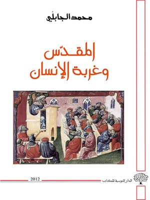cover image of المقدس وغربة الإنسان
