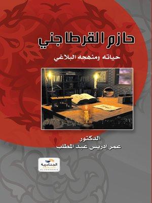 cover image of حازم القرطاجني