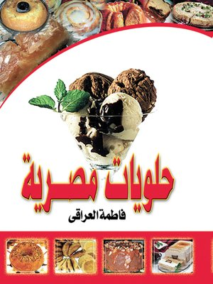 cover image of حلويات مصرية