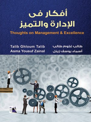 cover image of أفكار في الإدارة والتميز = Thoughts on Management and Excellence