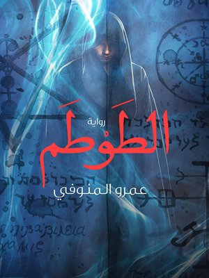 cover image of الطوطم