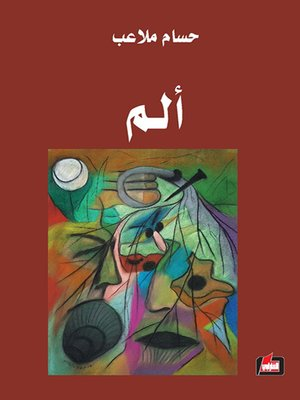 cover image of ألم