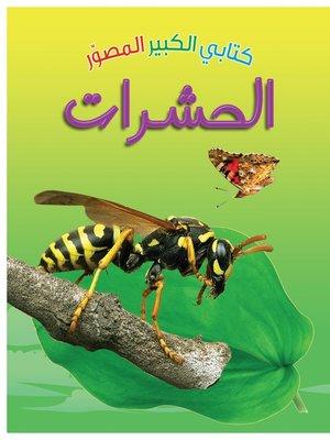 cover image of كتابي الكبير المصور : الحشرات