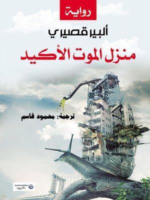 cover image of منزل الموت الأكيد