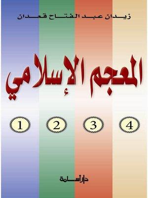 cover image of المعجم الإسلامي : من باب الزاي - الطاء : الجزء الثاني
