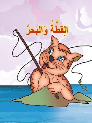 cover image of القطة والبحر