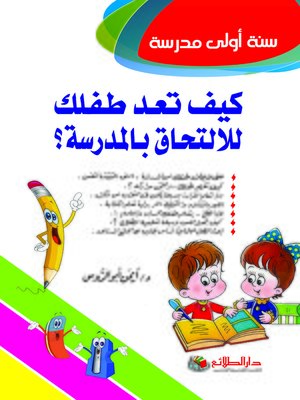 cover image of سنة أولى مدرسة : كيف تعد طفلك للالتحاق بالمدرسة ؟