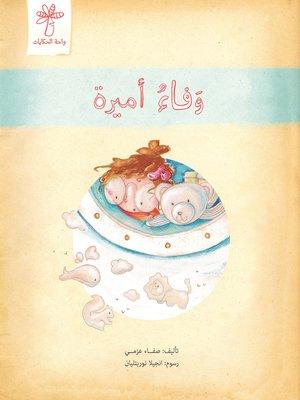cover image of وفاة أميرة