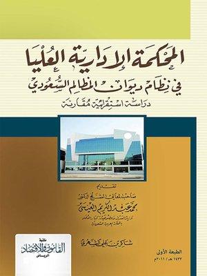 cover image of المحكمة الإدارية العليا في نظام ديوان المظالم السعودي : دراسة استقرائية مقارنة