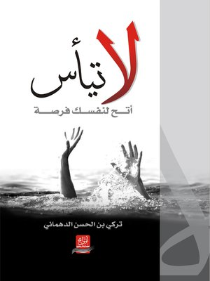 cover image of لا تيأس أتح لنفسك فرصة
