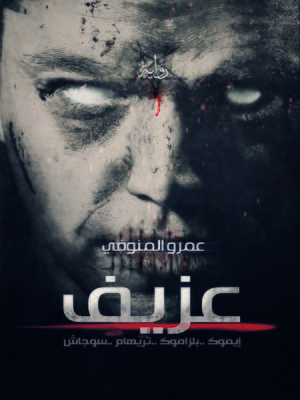 cover image of عزيف