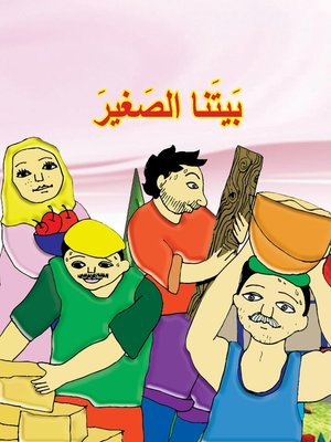 cover image of بيتنا الصغير