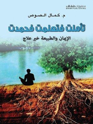 cover image of تأملت فتعلمت فحمدت