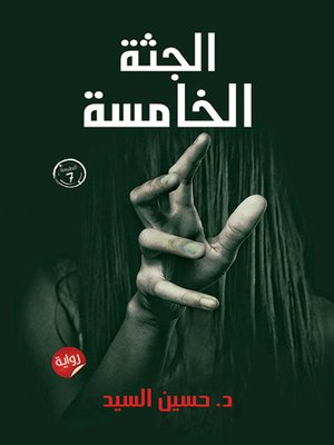 cover image of الجثة الخامسة