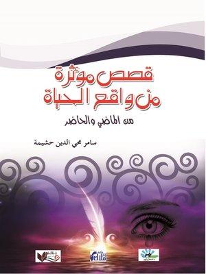 cover image of قصص مؤثرة من واقع الحياة