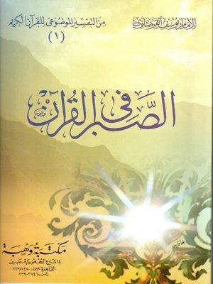 cover image of الصبر في القرآن