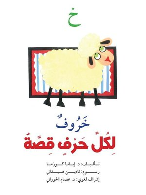 cover image of خ : خروف
