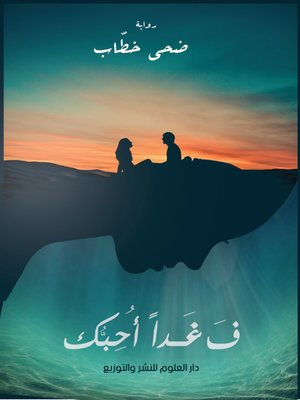 cover image of فـ غدا أحبك