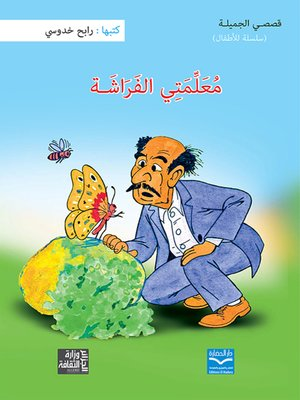 cover image of معلمتي الفراشة