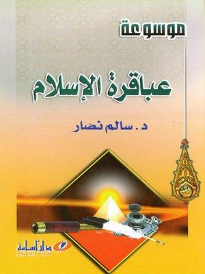 cover image of موسوعة عباقرة الإسلام