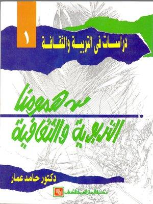 cover image of من همومنا التربوية والثقافية