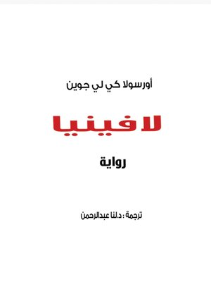 cover image of لافينيا
