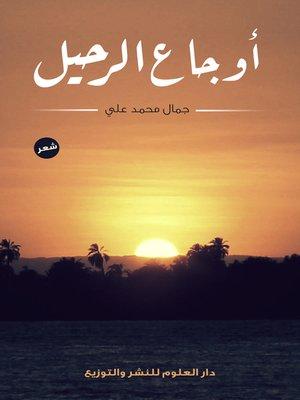 cover image of اوجاع الرحيل