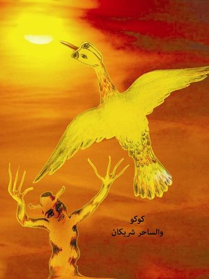 cover image of كوكو والساحر شريكان