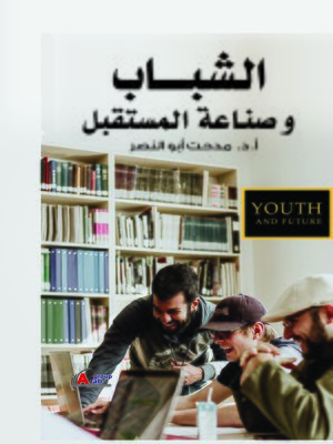 cover image of الشباب وصناعة المستقبل = Youth and Future