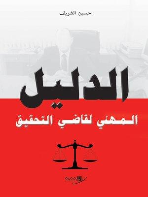 cover image of الدليل المهني لقاضي التحقيق